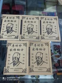 李时珍家传秘方李时珍二十四代孙李诺雷藏本系列 (1一5册五本合售)