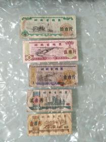 1974年湖南省粮票拾市斤,伍市斤,壹市斤,贰市两,壹市两各一张