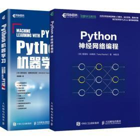 【套装2本】Python机器学习 Python神经网络编程 python机器学习实用教程书籍 深度学习入门ai算法人工智能书籍 机器学习实战方法