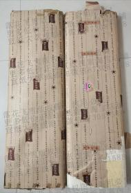 2008年100张六尺红星净皮,红星宣纸,红星老宣纸。