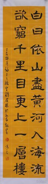 【自写自销】当代艺术家协会副主席王丞作品!登鹳雀楼19294