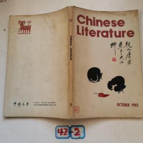 chinese literature