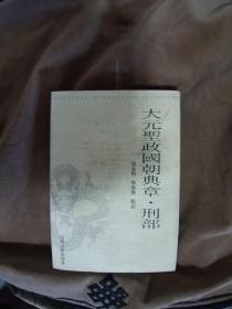 大元圣政国朝典章·刑部(蒙古、大元