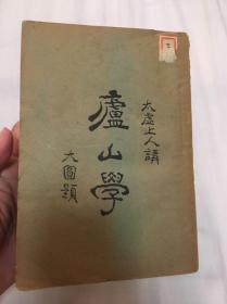庐山学 太虚上人 孔网唯一 绝版 稀缺 1926