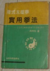 陈式太极拳实用拳法—十七代宗师陈发科晚年传授技击精萃