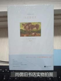 名家经典散文丛书:众生皆有灵
