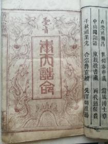 民國刻本,黃氏宗譜第一冊
