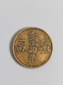 铜板铜币大明弘治年纹银一两背寿字