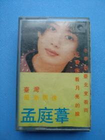 磁带 : 冬季到台北来看雨(孟庭苇)(己试听)