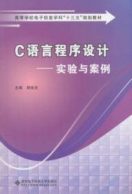 C语言程序设计实验与案例