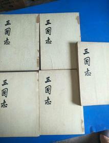 三国志 全五册