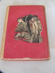 1941年出版《赤色支那的究明》波多野乾一  大东出版社 384页 !