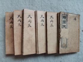 民國線裝《繪圖天雨花》共60回 20冊(全)