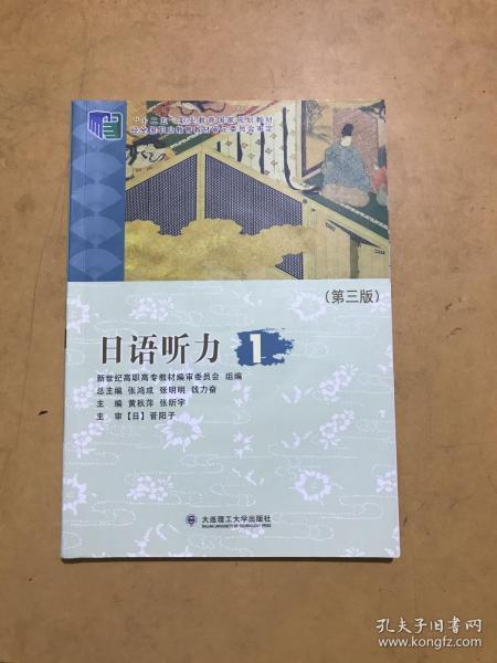 日语听力1