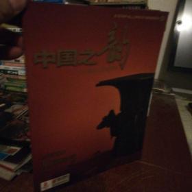 中国之韵 2008年7月第7期
