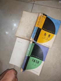 数理化自学丛书 第二版  代数第 一 二  四 册   +平面解析几何  +化学 1   2 册 +平面三角 +平面几何1   2 册 +物理第1册    10本合售