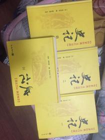 【传世经典 文白对照】《史记》中华书局