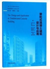 装配式混凝土建筑设计与应用 正版  汪杰 等;吴刚,王景全 丛书  9787564170608