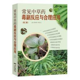 常见中草药毒副反应与合理应用 正版  赖祥林,赖昌生  9787535968067