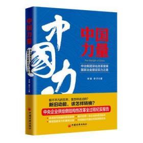 中国力量-中冶集团深化改革重铸国家冶金建设实力之路 正版  李锦,李宁  9787513652162