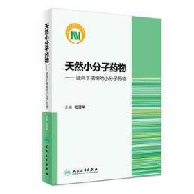 天然小分子药物 正版  杜冠华  9787117248709