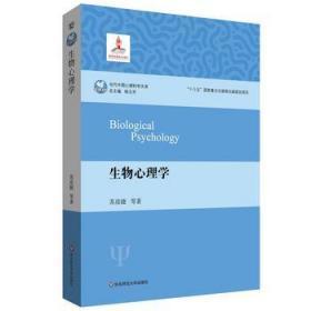 生物心理学 正版  苏彦捷,等  9787567573819