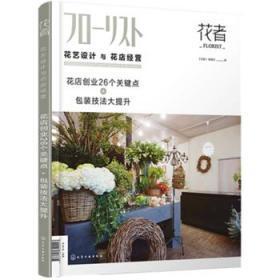 花艺设计与花店经营6 正版  《花者》编辑部   9787122320247