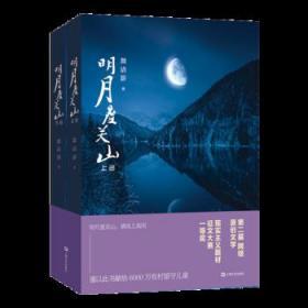 明月度关山 正版  舞清影  9787532167609