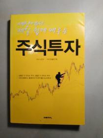 股票投资(韩语书)
