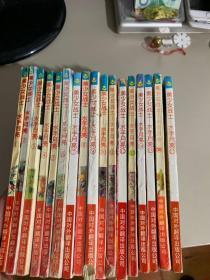 美少女战士——水手月亮(1——17册)十七册合售