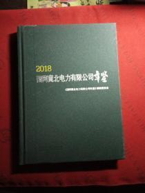 2018國網冀北電力有限公司年鑒