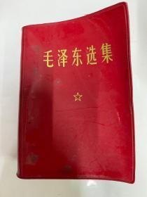 《毛泽东选集》一本全册
