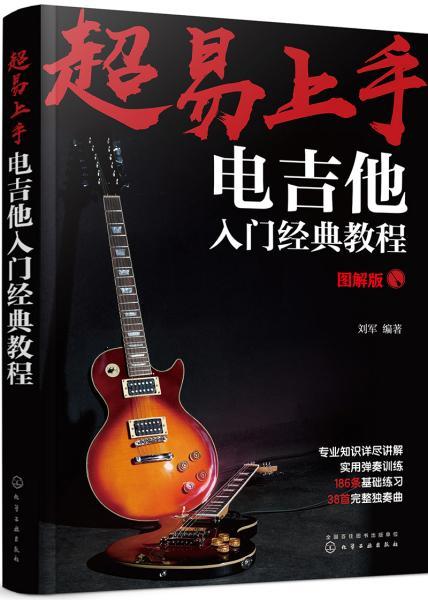 超易上手:电吉他入门经典教程:图解版