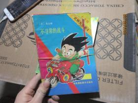 七龙珠 武林大会卷 1-5 7535