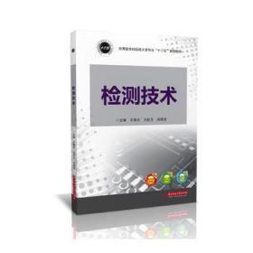 正版检测技术王海文王虹元尚靖函华中科技大学出版社97875680
