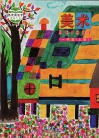 北京人美版小学美术一年级上册美术书1上课本 人民美术出版社