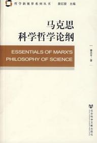 正版马克思科学哲学论纲 曹志平者 社会科学文献 9787802309456