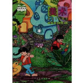 正版北京人美版小学美术五年级上册美术书5年级上册课本 人民美术
