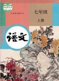 正版人教版初中七年级上册 语文课本9787107312441