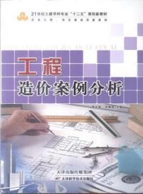 工程造价案例分析 李文娟 天津科学技术出版社9787530878859