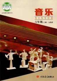 正版 北京课改版小学6六年级上册音乐书课本教材人民音乐出版社线