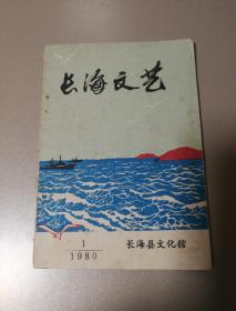 长海文艺创刊号【长海县文化馆1980】
