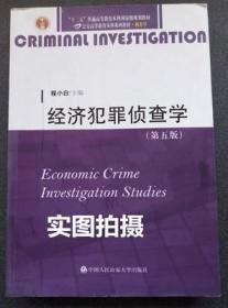 正版经济犯罪侦查学 程小白 中国人民公安大学 9787565325786