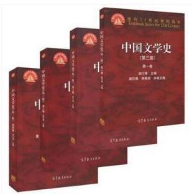 正版中国文学史 第三版3 袁行霈 中国文学史全1-4 全4卷共4本