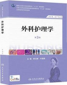 外科护理学 第3版 熊云新主编 人民卫生出版社9787117184830