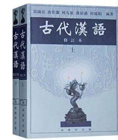 正版 古代汉语 郭锡良 上下册