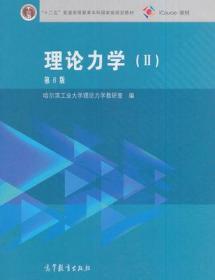 正版理论力学 哈尔滨工业大学理论力学教研室 9787040459937