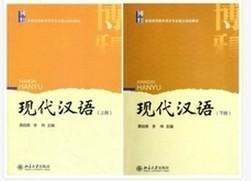 正版 现代汉语上下册黄伯荣 9787301203910