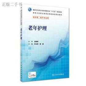 老年护理 李玉明 郝静 人民卫生出版社9787117225892
