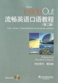 流畅英语口语教程4第二版 第四册学生用书9787544626026